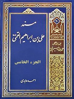 مسند علي بن ابراهيم القمي جلد 5