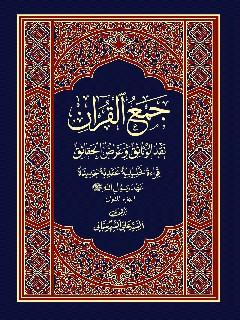 جمع القرآن نقد الوثائق و عرض الحقائق جلد 1