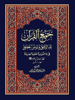 جمع القرآن نقد الوثائق و عرض الحقائق جلد 2