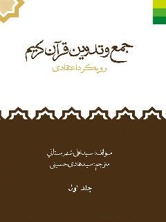 جمع و تدوین قرآن کریم  جلد 1
