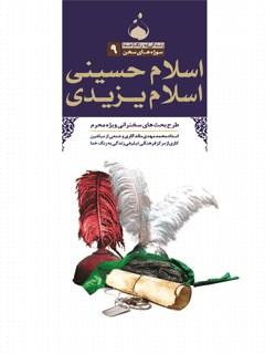 سوژه های سخن 9 : اسلام حسینی - اسلام یزیدی