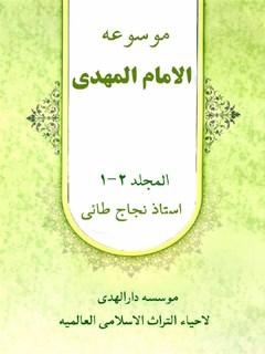 موسوعة الامام المهدي عليه السلام المصلح