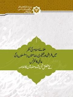 علمائے اسلام کی نظر میں افراطی اور تکفیری جماعتوں (سلسلوں)