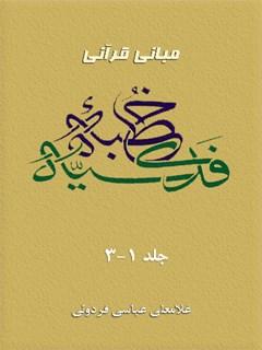 مبانی قرآنی خطبه ی فدکیه