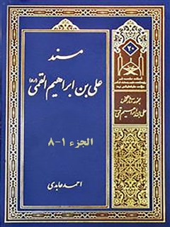 مسند علي بن ابراهيم القمي