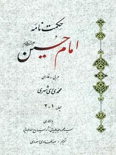 حکمت نامه امام حسین علیه السلام