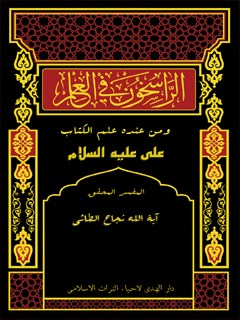 الراسخون في العلم ومن عنده علم الكتاب علي عليه السلام