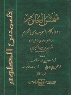 شمس العلوم و دواء كلام العرب من الكلوم جلد 2