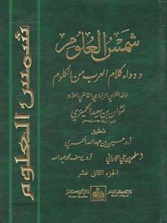 شمس العلوم و دواء كلام العرب من الكلوم جلد 12