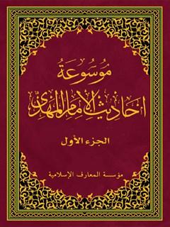 معجم الاحاديث الامام المهدي عليه السلام جلد 1