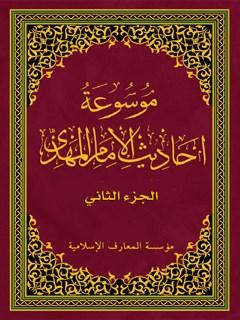 معجم الاحاديث الامام المهدي عليه السلام جلد 2