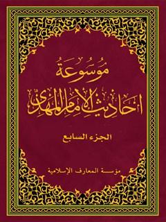 معجم الاحاديث الامام المهدي عليه السلام جلد 7
