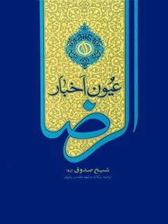 عیون اخبار الرضا علیه السلام (ترجمه روغنی قزوینی) جلد 1