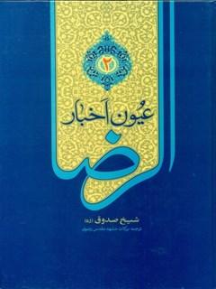 عیون اخبار الرضا علیه السلام (ترجمه روغنی قزوینی) جلد 2