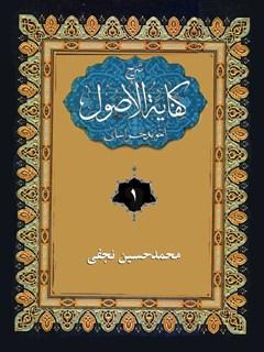 شرح فارسی کفایه الاصول آخوند خراسانی  جلد 1