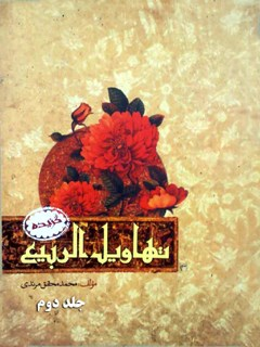 گزیده دایره المعارف تهاویل الربیع جلد 2