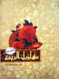 گزیده دایره المعارف تهاویل الربیع جلد 3