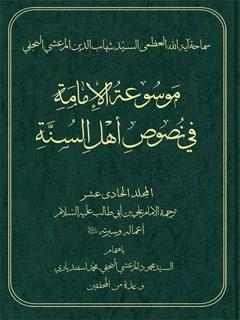 موسوعه الامامه في نصوص اهل السنه جلد 11