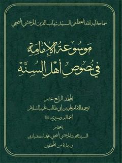 موسوعه الامامه في نصوص اهل السنه جلد 14