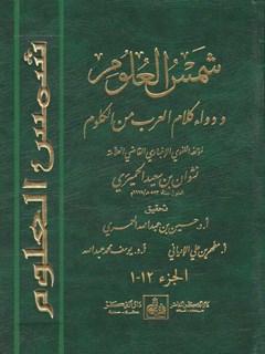 شمس العلوم و دواء كلام العرب من الكلوم
