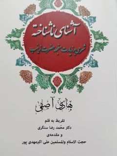 آشنای ناشناخته: شرحی بر زیارت مفجعه حضرت زینب سلام الله علیها