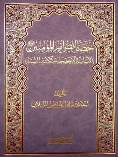 خصايص اميرالمؤمنين عليه السلام بالاسانيد الصحيحه في كتب السنه