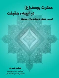 حضرت یوسف علیه السلام در آیینه حقیقت : با رویکرد قرآن و حدیث