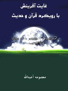 غایت آفرینش با رویکرد قرآن و حدیث