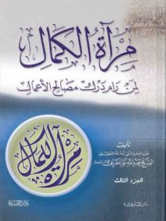 مرآه الكمال لمن رام درك مصالح الاعمال جلد 3