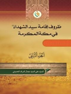 ظروف اقامه سيد الشهداء عليه السلام في مكه المكرمه جلد 2