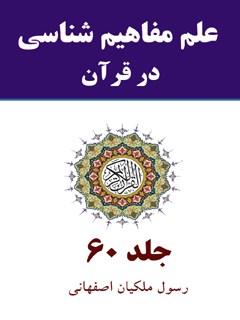 علم مفاهیم شناسی در قرآن سری جدید جلد 60