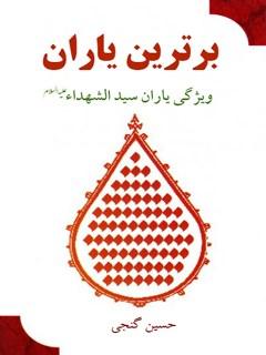 برترین یاران : ویژگی یاران سید الشهداء