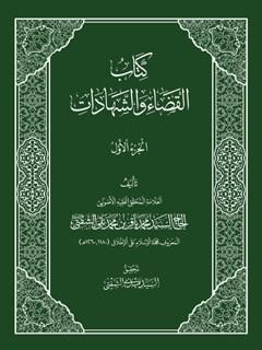 كتاب القضاء و الشهادات جلد 1