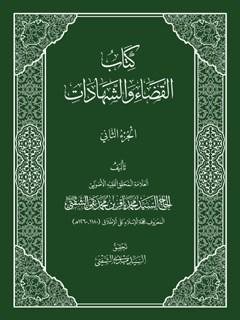 كتاب القضاء و الشهادات جلد 2