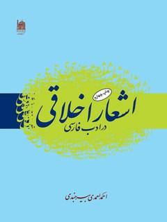 اشعار اخلاقی در ادب فارسی