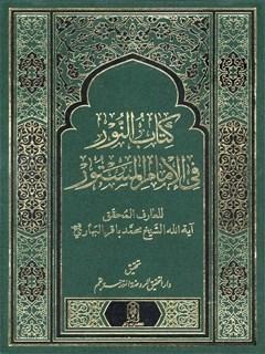 كتاب النور في الامام المستور عجل الله تعالي له الفرج