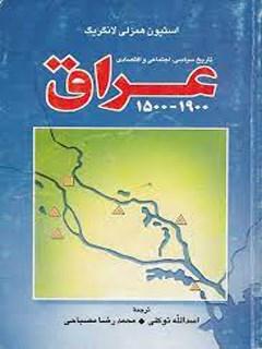 عراق 1500- 1900 تاریخ سیاسی، اجتماعی و اقتصادی