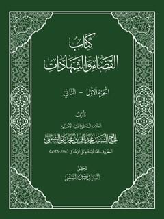 كتاب القضاء و الشهادات