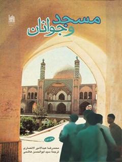 مسجد و جوانان