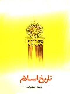 تاریخ اسلام : از جاهلیت تا رحلت پیامبر اسلام صلی الله علیه و آله