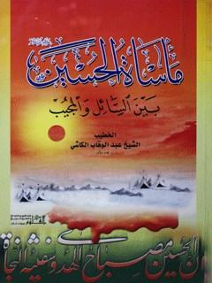 ماساة الحسيني عليه السلام بين السائل و المجيب
