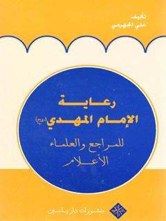 رعاية الامام المهدي (عج) للمراجع و العلماء الاعلام