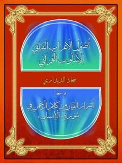 اصول الاعراب البياني للاسلوب القرآني و معه اسرارالبيان من كلام الرحمن في سورة الانسان