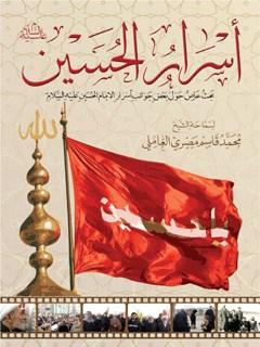 اسرار الحسين عليه السلام : بحث خاص حول بعض جوانب أسرار الامام الحسين عليه السلام