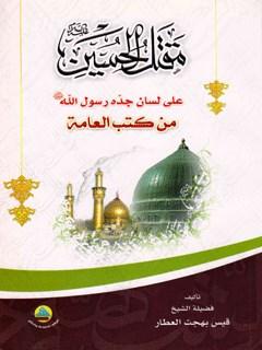 مقتل الحسين عليه السلام علي لسان جده رسول الله صلي الله عليه واله من كتب العامة