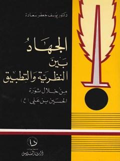 الجهاد بين النظريه والتطبيق من خلال ثورة الحسين بن علي عليه السلام