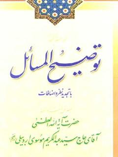 زندگینامه، رساله توضیح المسائل و مناسک حج آیت الله سید عبدالکریم موسوی اردبیلی