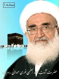 زندگینامه، رساله توضیح المسائل و مناسک حج آیت الله شیخ حسین نوری همدانی