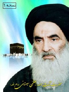 زندگی نامه، رساله توضیح المسائل و مناسک حج آیت الله سید علی حسینی سیستانی