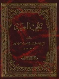 كتاب الغيبه